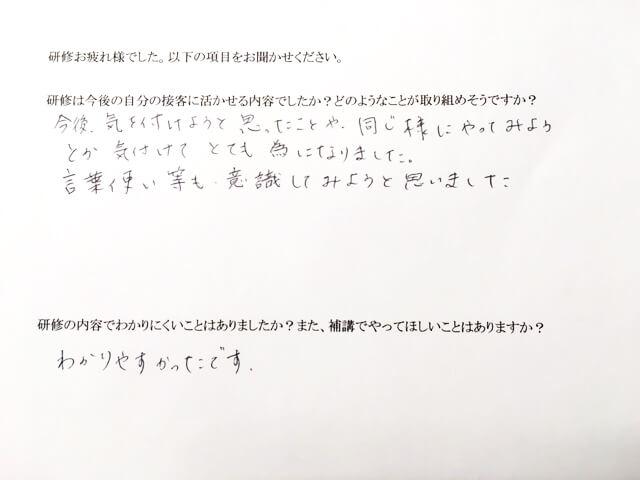 接客研修アンケート_3
