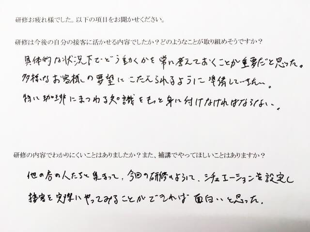 接客研修アンケート_1