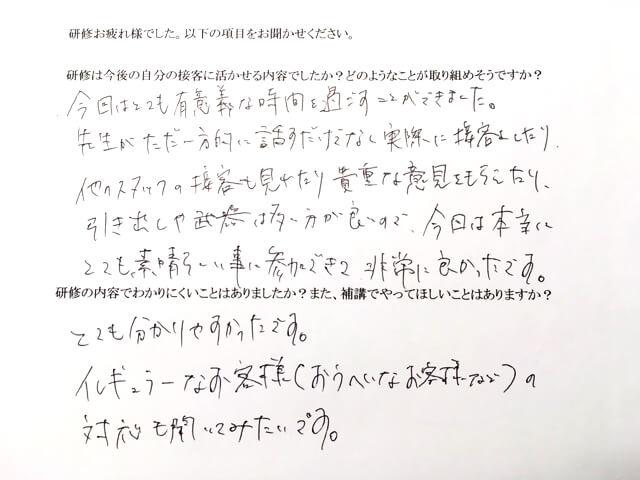 接客研修アンケート_2