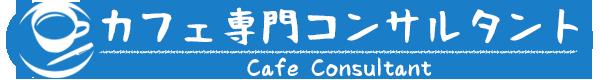 カフェの店長教育をして集客・売上アップを図る専門家|カフェコンサルタントいながき