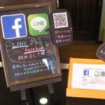 フェイスブック、LINEでの集客